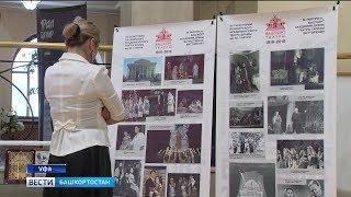 Профессиональный праздник отметили и в Башкирском драматическом театре имени Мажита Гафури