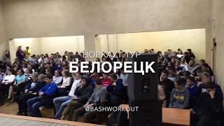 Воркаут тур в Белорецке | Воркаут Башкортостан