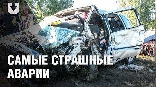 10 самых страшных аварий 2017 года