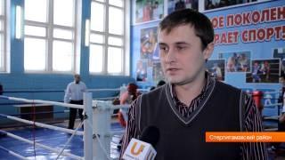 U News - Стерлитамакский район. Соревнования по боксу среди юношей