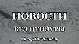 """Новости без цензуры №6. Никита Исаев в Сибае и провокация """"спортсменов"""". Часть 1."""