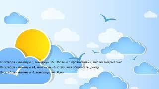 Погода в Дюртюлях 17, 18, 19 октября 2019. На завтра, день, неделю