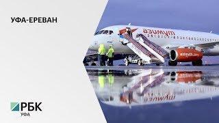 """Авиакомпании """"Азимут"""" и Nordwind открыли продажу билетов из Уфы в Ереван"""