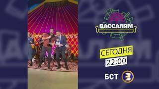 """Премьера шоу """"Вассалям"""" на телеканале БСТ 21.02.20"""