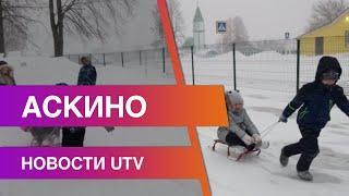 Новости Аскинского района от 12.01.2021