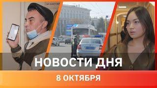 Новости Уфы и Башкирии 08.10.21: рейд по маскам, избили слесаря, женский студенческий омбудсмен