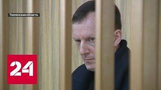 Тюменская банда, похищавшая людей, делала из преступлений шоу - Россия 24