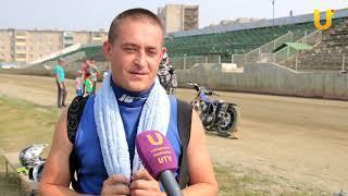 Новости UTV. Салаватские гонщики готовятся к соревнованиям по спидвею