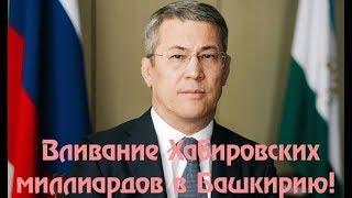 Первые Хабировские миллиарды поступили в Башкирию.