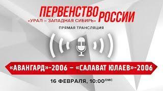 """Авангард""-2006 -  ""Салават Юлаев""-2006"