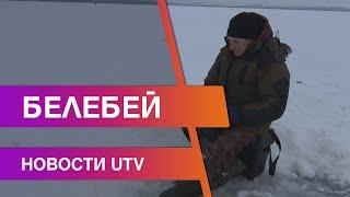 Новости Белебеевского района от 12.01.2021
