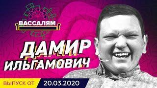 "Шоу ""Вассалям""- Дамир Ильгамович 16+"