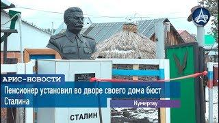 Пенсионер установил во дворе своего дома бюст Сталина