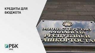 Минфин РБ привлечет 2 млрд руб. через коммерческое кредитование