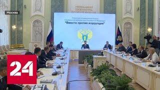"""""""Вместе против коррупции"""": ОНФ помогает раскрывать преступления - Россия 24"""