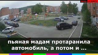 пьяная мадам протаранила автомобиль, а потом и вовсе наехала на человека в  Башкирии город Учалы