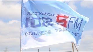 """Сотрудники радио """"АРИС 102.5FM"""" отметили День радио"""