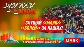 ГТРК «Башкортостан» запускает эксклюзивный проект «Хоккей на Маяке»