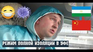 Коронавирус / Режим полной изоляции в Башкирии (Уфе) / Ситуация в городе