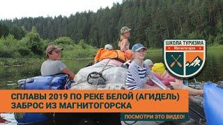 Река Белая (Агидель) в Башкирии. Сплав по Белой 2019 из Магнитогрска - Школа туризма.