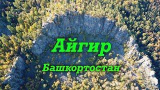 Гора Айгир с Квадрокоптера - Зубы Шурале ( Инзер, Республика Башкортостан ) Красота природы