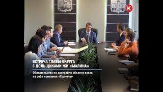 КРТВ. Встреча главы округа с дольщиками ЖК «Малина»