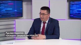 Руслан Зарипов рассказал о работе федерации ММА в Башкирии