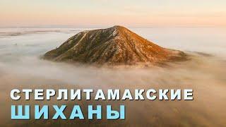 Стерлитамакские шиханы / Shikhans of Sterlitamak