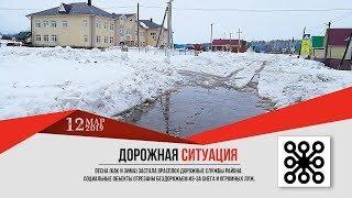 Балтачевский район. Сегодня. 12.03.2019