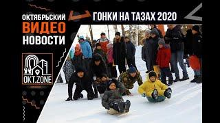 Гонки на тазах 2020