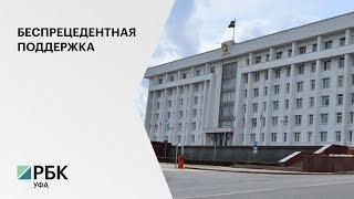 Башкортостан направит на поддержку бизнеса 15 млрд рублей