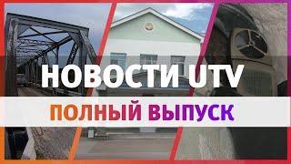 Новости Уфы и Башкирии 10.06.2020: платное будущее, новая велотропа и «газовые камеры»