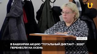 Новости UTV. В Башкирии акцию «Тотальный диктант-2020» перенесли на осень