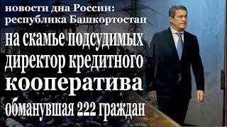 Новости Башкирия (Башкортостан) Уфа. Прокуратура Башкортостан. Стерлитамак. Салават. Нефтекамск