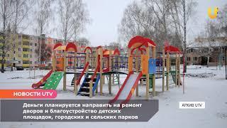 Новости UTV. В Башкирии выделят 3,4 млрд рублей на благоустройство территорий