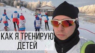 Тренировка детей в лыжных гонках. Возраст 7-9 лет. Будни тренера.