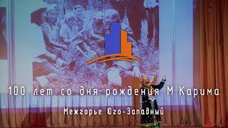 (ЮЗ-2019) Тематическое мероприятие, посвящённое столетию со дня рождения Мустая Карима