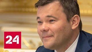 На Украине опровергли слухи об отставке Андрея Богдана - Россия 24