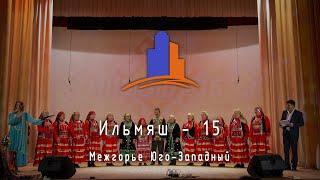 (ЮЗ-2019) Концерт «Нам – 15 лет!» НФА «Ильмяш»