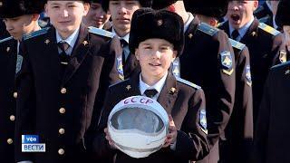 «Башкортостан 24»  уфимские кадеты в честь 60-летия первого полета человека в космос провели флешмоб
