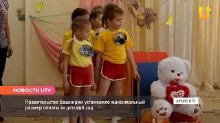Новости UTV. Правительство Башкирии установило максимальный размер оплаты за детский сад