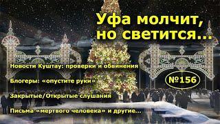 """""""Уфа молчит, но светится...."""". """"Открытая Политика"""". Выпуск - 156."""