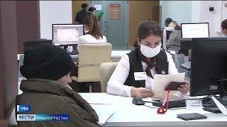 МФЦ Башкирии на неделю приостанавливают прием граждан