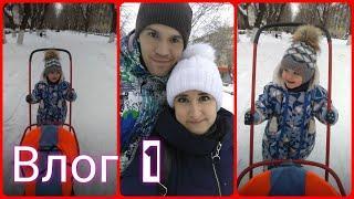 Влог 1. Прогулка по городу Белорецк с любимой и сыном. 3.02.2020