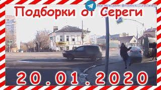 ДТП аварии Подборка на видеорегистратор за 20 01 2020 Январь 2020