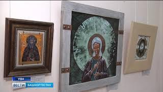 В Уфе открылась выставка работ, выполненных в технике горячей эмали