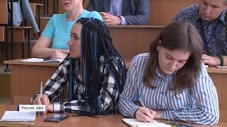 В 2019 году в ВУЗах Башкирии предусмотрено более 10 тысяч бюджетных мест