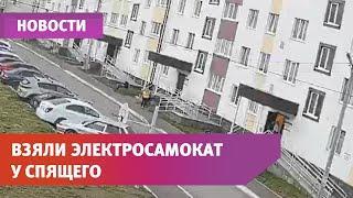 В Башкирии три девушки взяли у спящего парня электросамокат