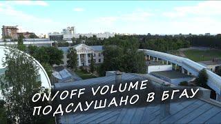 On/Off Volume Подслушано в БГАУ