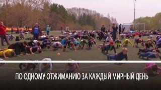 Спортивный Рекорд Победы от прокопчан